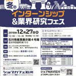冬のインターンシップ&業界研究フェス