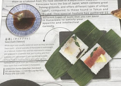 英語 笹寿司紹介