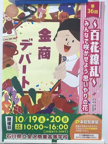 金沢商業高校 金商デパート開催されます