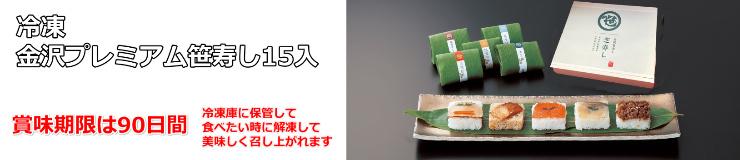 冷凍笹寿しプレミアム