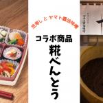 ヤマト醤油味噌さんとのコラボ商品ご紹介「糀べんとう」