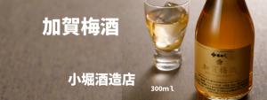 芝寿し_小堀酒造店梅酒
