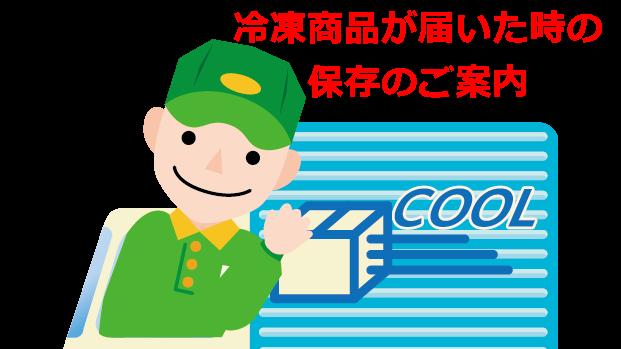 【重要】冷凍商品が届いた時のご案内(冷凍保管について)